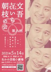 文吾・㐂いち・朝枝の会 2021年5月14日