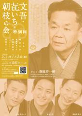 文吾・㐂いち・朝枝の会 2021年7月2日